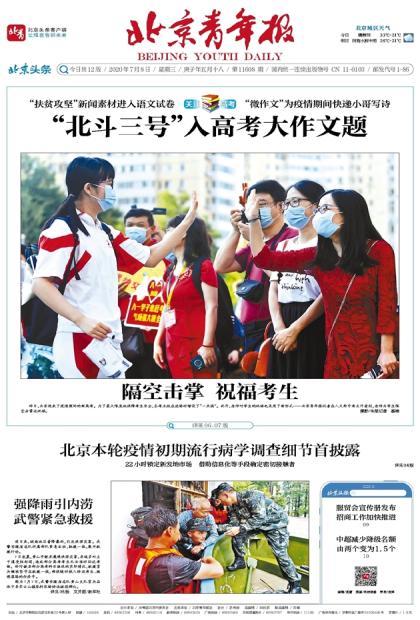 《北京青年报》