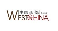 中国西部杂志社
