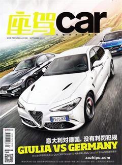 《座驾杂志》