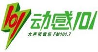 动感101上海流行音乐电台广告