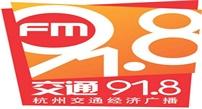 杭州交通经济广播FM91.8