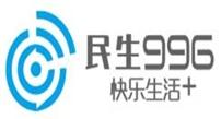 浙江民生资讯FM996广播广告