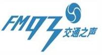 浙江交通之声FM93广播广告