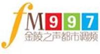 都市调频FM997金陵之声广播广告
