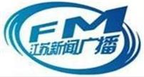 江苏新闻广播FM93.7广告投放