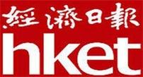 香港经济日报