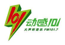 上海动感101音乐广播广告投放电话,FM101.7广播2020年广告投放价格