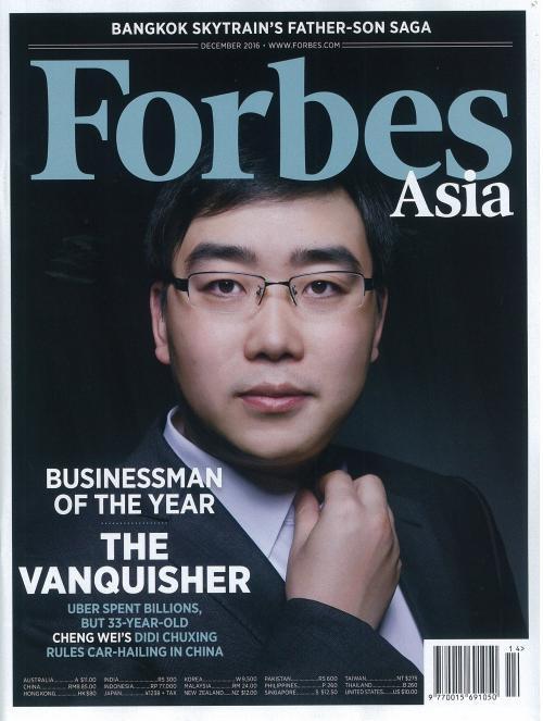 福布斯中文版杂志广告电话,2020年刊例价格,杂志广告部电话