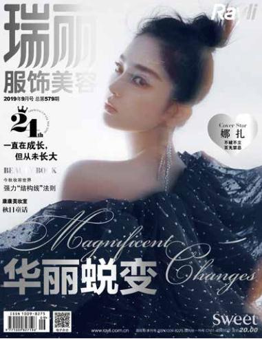 2020年瑞丽服饰美容品牌广告投放