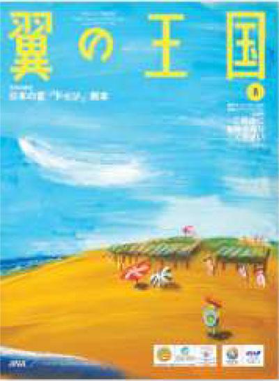 Tsubasa-no-Okoku空航机媒体