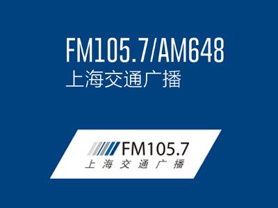 FM105.7/AM648  上海交通广播电台