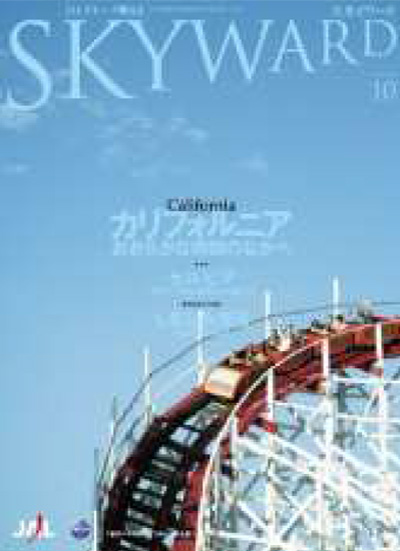 SKYWARD日本航空机上旅行杂志