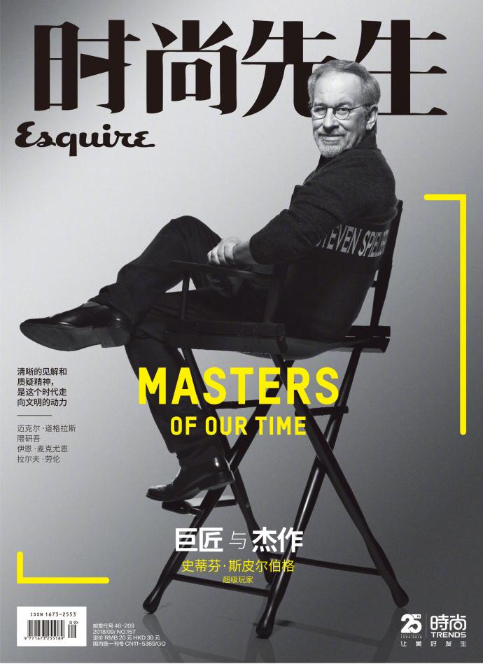 《时尚先生Esquire》
