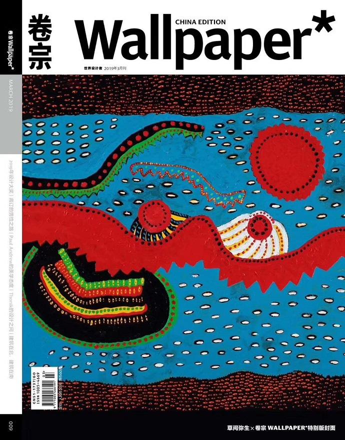 《Wallpaper卷宗》杂志