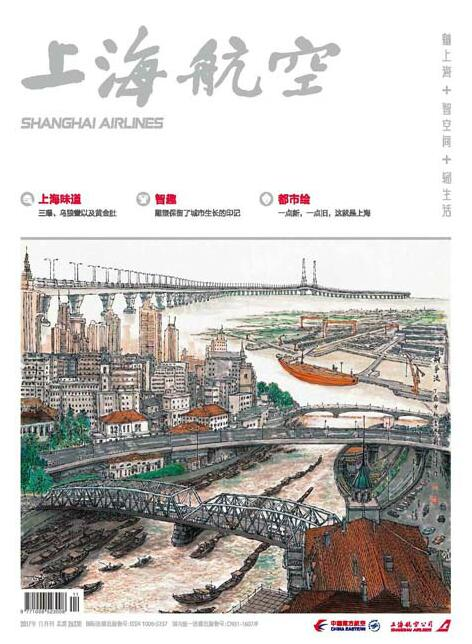 《上海航空》