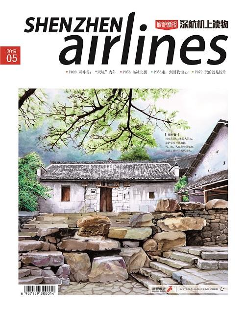 《旅游新报》深圳航空