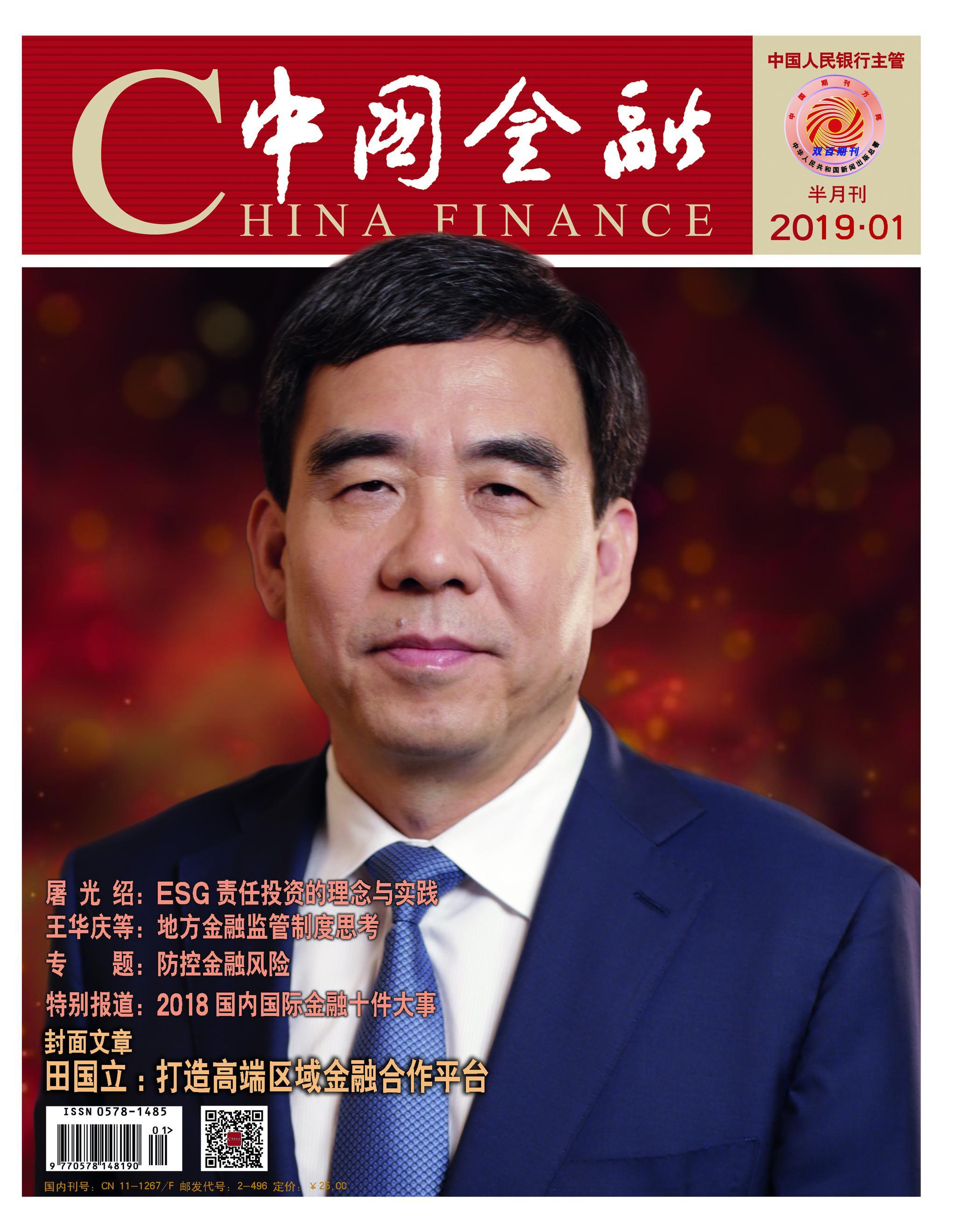 《中国金融》