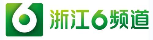 《浙江电视台》6频道