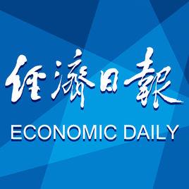 《经济日报》