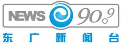 东广新闻广播