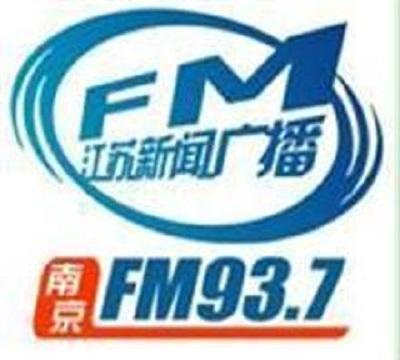 江苏新闻FM93.7广播