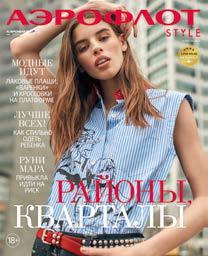 《AEROFLOT STYLE》俄罗斯时尚杂志