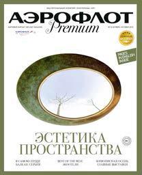 《AEROFLOT PREMIUM》俄罗斯航空杂志