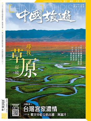 《中国旅游》
