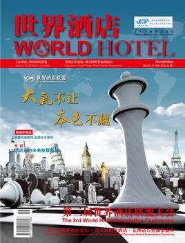 《世界酒店》