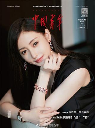 《中国青年》