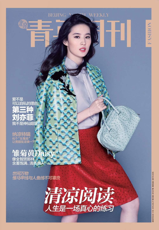 《北京青年周刊》