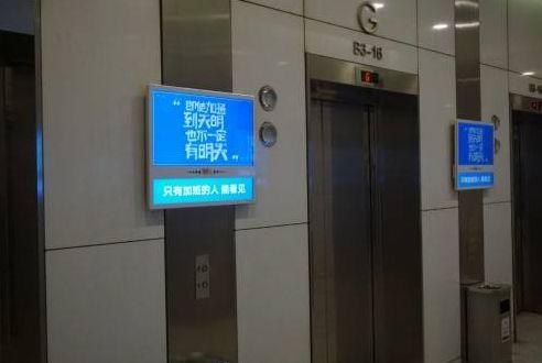 电梯电视广告