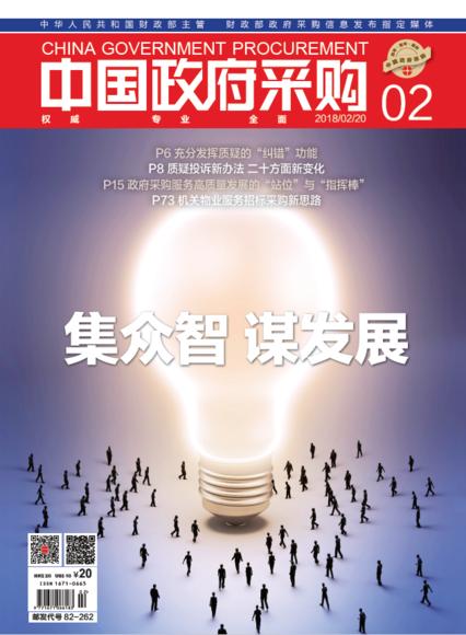 《中国政府采购》杂志