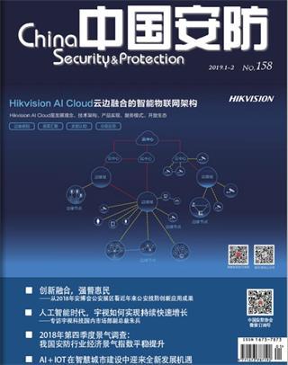 《中国安防》