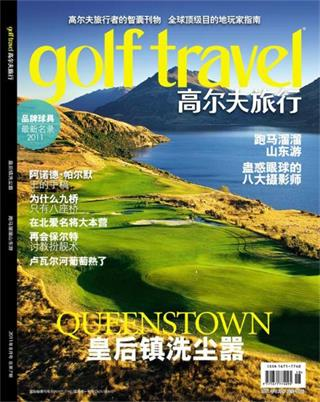 《高尔夫旅行》