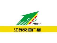 江苏交通广播101.1