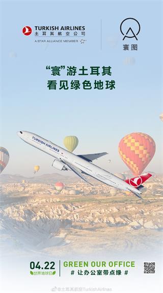 《土耳其航空》