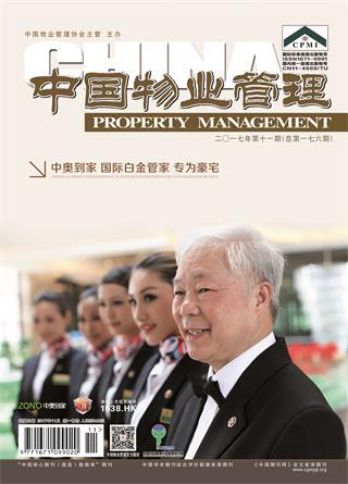 《中国物业管理》