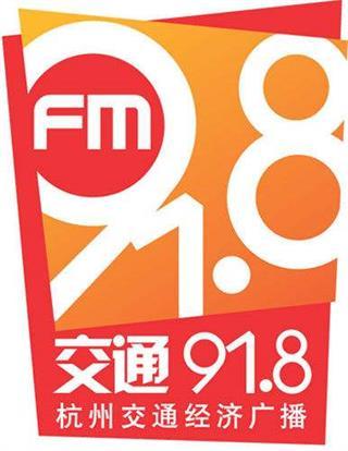 杭州交通经济广播