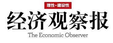 《经济观察报》