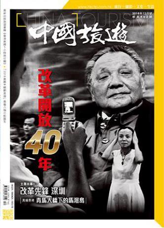 中国旅游杂志