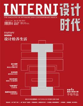 《INTERNI 设计时代》