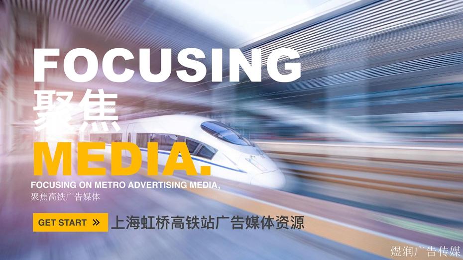 上海虹桥火车站LED电子屏广告