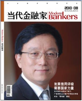 《当代金融家》
