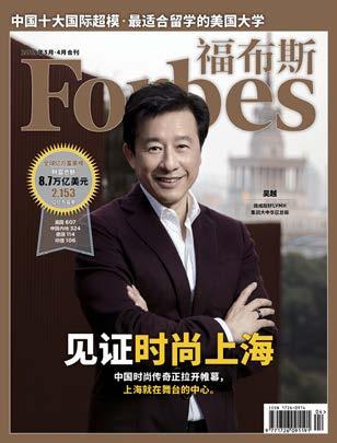 《福布斯》中文版杂志