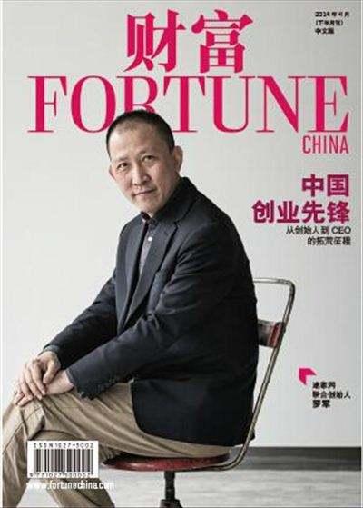 《财富》杂志