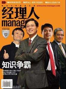 《经理人》杂志