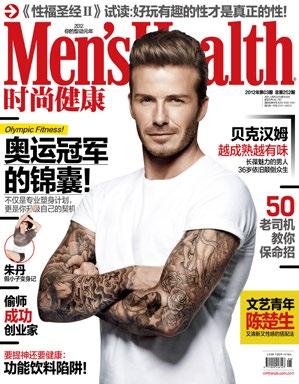 《时尚健康》男士杂志