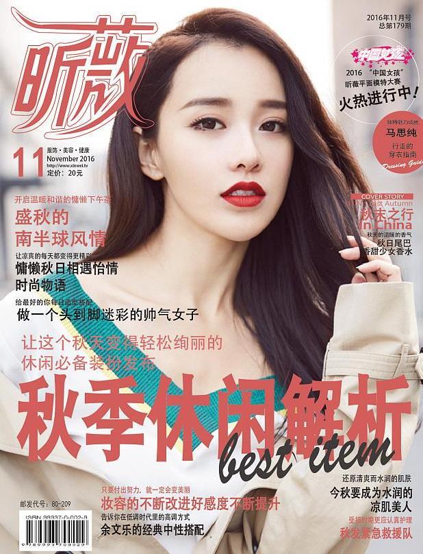 昕薇杂志广告电话,2019年杂志广告刊例价格