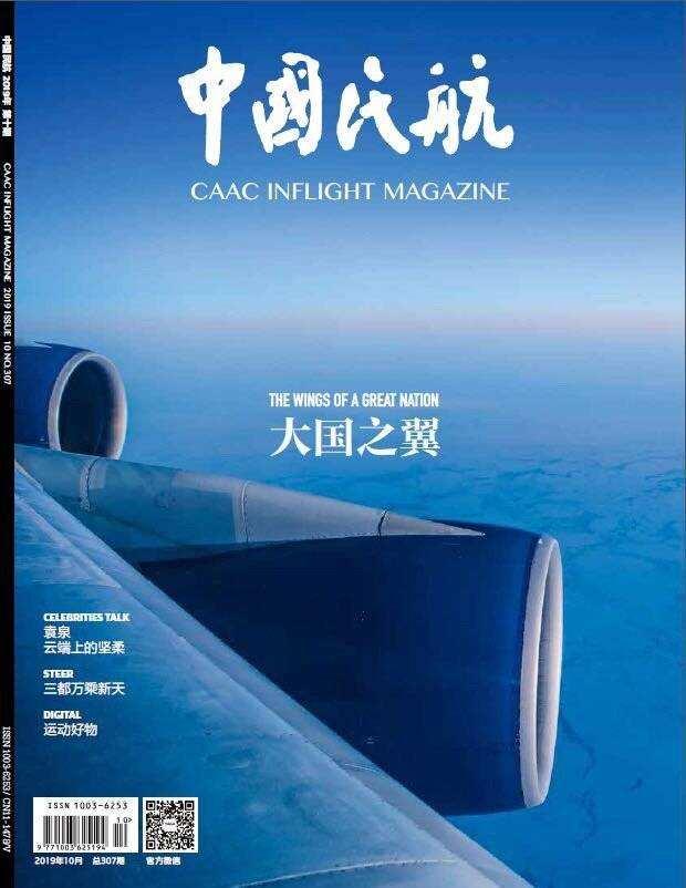 《中国民航》
